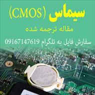 مقاله ترجمه شده CMOS سيماس (CMOS) (Complementary Metal Oxide Semiconductor)