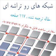 مقاله ترجمه شده شبکه هاي رو تراشه اي (+ متن انگلیسی)