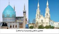 پاورپوینت معماری مذهبی