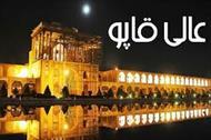 پاورپوینت بررسی و تحلیل کاخ عالی قاپو اصفهان