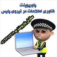 فناوری اطلاعات در نیروی پلیس