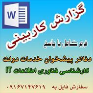 گزارش کاربيني-کارشناسي فناوري اطلاعات-موضوع دفتر پيشخوان دولت