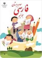 پاورپوینت فارسی خوانداری درس دوازدهم کلاس سوم ابتدایی