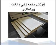 تحقیق آموزش صفحه آرایی و نکات ویراستاری
